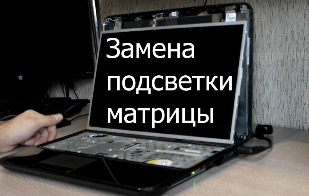 Замена подсветки матрицы ноутбука