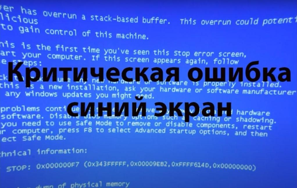 Синий экран смерти Windows 7 причины