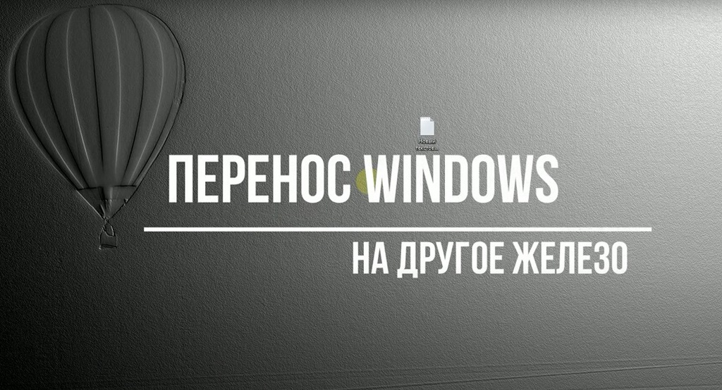 Перенести Windows на другое железо